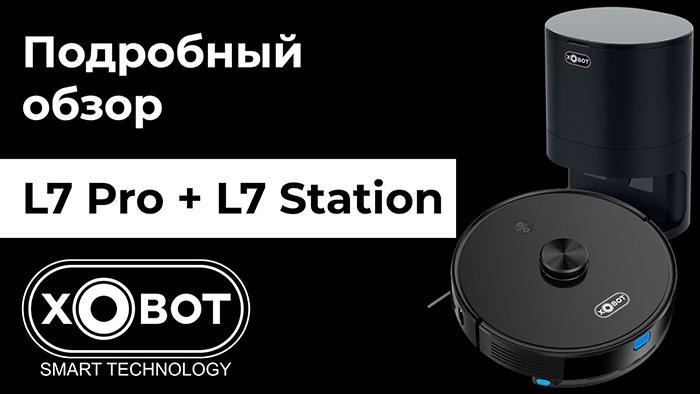 Видео L7 Pro + L7 Station